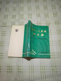 中国人民广播回忆录