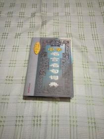 中华名言名句词典