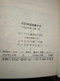中国神话故事大全   精编连环画 4卷全