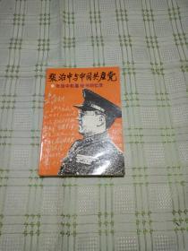 张治中与中国共产党