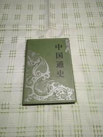 中国通史 第一册