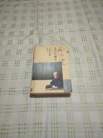 南怀瑾著作珍藏本  第一卷 论语别裁