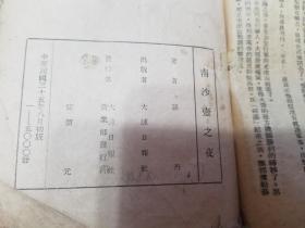 南沙壶之夜(罗丹著,中华民国三十五年初版,印五千册)