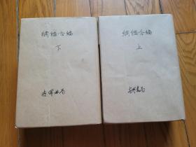 大字本 纲鑑合编    上、下两册