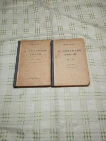 第二次世界大战前夜的文件和材料    第一卷 第二卷