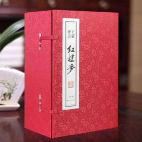 王蒙评点《红楼梦》签名私章版  (一函八册)