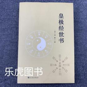 皇极经世书 宋 邵雍 著 九州出版社