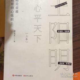 一心平天下:王阳明(下卷)