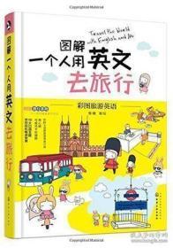 图解一个人用英文去旅行+旅游手账