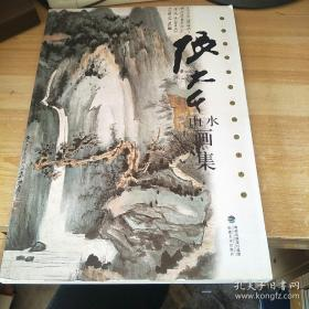 中国近代著名国画艺术大师:张大千山水画集