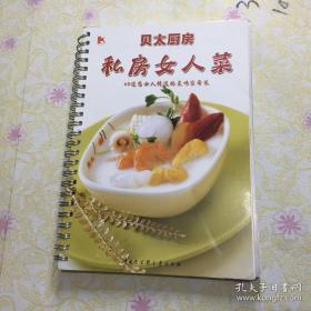 私房女人菜:60道为女人精选的美味家常菜