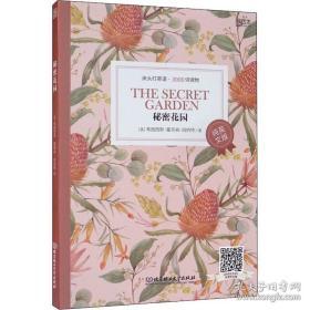 床头灯英语·3000词读物(纯英文):秘密花园