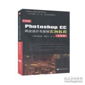 中文版Photoshop CC网店设计与装教程