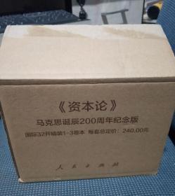 《资本论》纪念版马克思诞辰200周年纪念版(1-3卷 全三卷,全新带原盒)