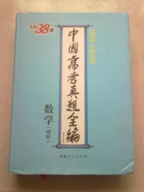 中国高考真题全编《数学(理科)》【2010年9月一版一印】16开精装本有护封