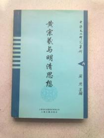 中华文化研究集刊(第六辑)《黄宗羲与明清思想》【2006年3月一版一印】