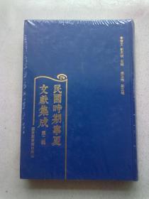民国时期宁夏文献集成(第二辑 )【第一册】大16开精装本