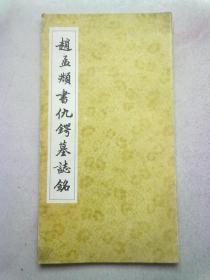 赵孟頫书仇锷墓志铭【1999年12月一版二印】12开平装本