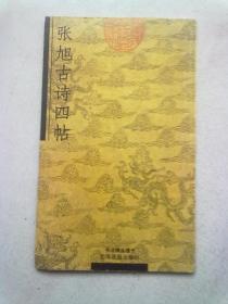 书法精品摺子《张旭古诗四帖》【2005年8月一版一印】20开经折装