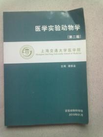 医学实验动物学【第二版】16开平装本