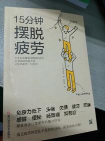 15分钟摆脱疲劳:日本名医41种减压防病法
