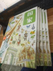 洋洋兔童书·国家·手绘世界各国人文历史