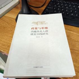 政策与形势:西藏各类人群就业实践研究