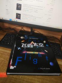 中国儿童视听百科·飞向太空(第二版)