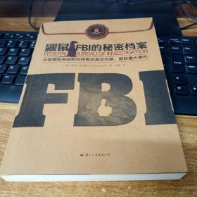 鼹鼠:FBI的秘密档案