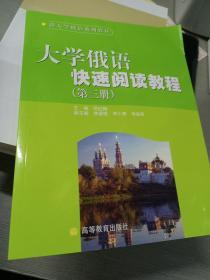新大学俄语系列教材:大学俄语快速阅读教程(第3册)