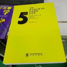 全国第五届正体书法作品展览作品集