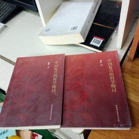中国复兴的哲学探讨