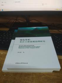 绿色发展:长江上游流域治理研究