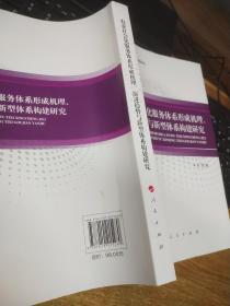 农业社会化服务体系形成机理、演进趋势与新型体系构建研究(农业与农村经济管理研究)