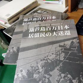 葫芦岛百万日本居留民の大送还(日)