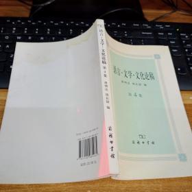 语言·文学·文化论稿(第4集)