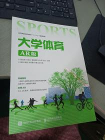 大学体育 AR版