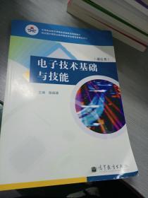 中等职业教育课程改革国家规划新教材:电子技术基础与技能(通信类)