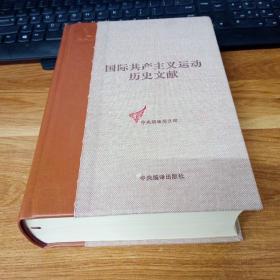 《国际共产主义运动历史文献 (第28卷)》-(《社会党国际局文献(1909—1903)》)