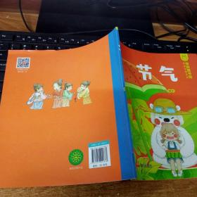 漫游中国·节气 卡通漫画 洋洋兔编绘