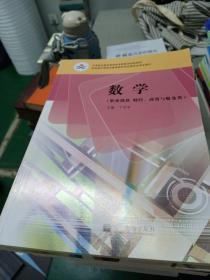 数学.职业模块 财经、商贸与服务类:湖南版