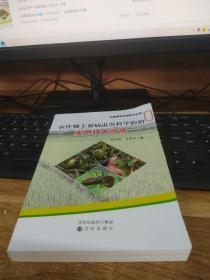 农作物主要病虫害科学防治实用技术问答 刘志恒,王洪平