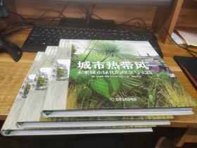 城市热带风未来城市绿化的理念与实践 园林艺术