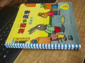 小小聪明豆绘本·波西和皮普:尿裤子