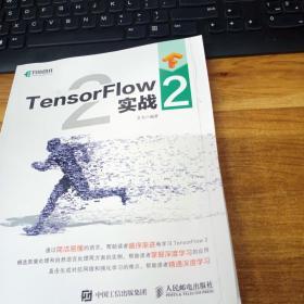 TensorFlow 2 实战