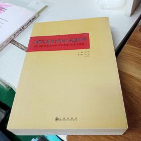 两岸关系和平发展与机遇管理:全国台湾研究会2009年学术研讨会论文选编