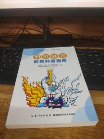 @新管肺炎防控科普指南自编长江出版传媒