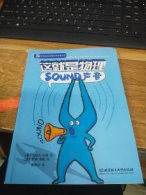 美国经典物理科学启蒙全书 这就是物理:声音
