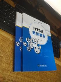 HTML 案例教程罗正蓉哈尔滨工程大学出版社