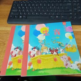 漫游中国·生肖 卡通漫画 洋洋兔编绘